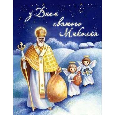 """Результат пошуку зображень за запитом """"історія свята святого миколая"""""""